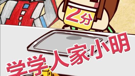 【奥特曼+传说之下】搞笑同人动画 学学人家小明