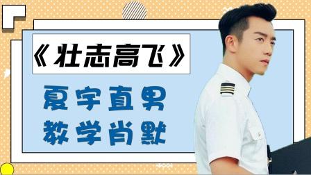 《壮志高飞》夏宇直男教学肖默,引得吴迪莫名悲哀