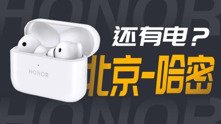 从北京听到哈密?荣耀EarBuds2 SE还有电?