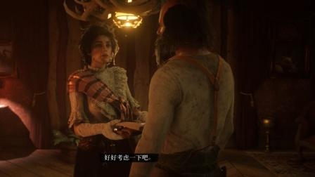 荒野大镖客2:毛哥这次被个女的给耍了 尴尬不!
