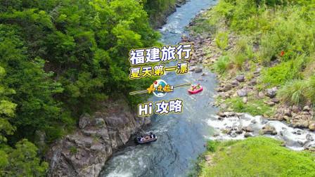 """漂流、山地越野...小镇版""""速度与激情"""",就藏在福州这片秘境!"""