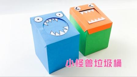 自制可爱的桌面垃圾桶,会张嘴的小怪兽,简单有趣好玩