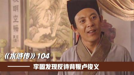 104回:卢俊义惨遭妻子背叛,屈打成招被捕入狱,燕青忠心救主