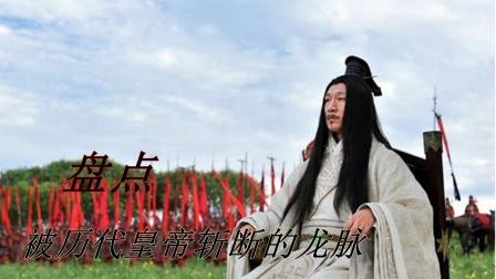 中国有多少龙脉?盘点被历代皇帝斩断的龙脉