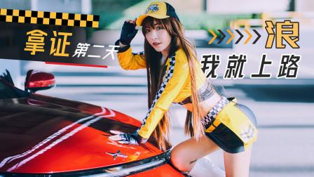 刚拿驾照的小橘子就敢载客上路,QQ飞车剧情都不敢这么编