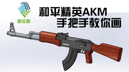 和平精英AKM-从零开始画——枪托.wmv
