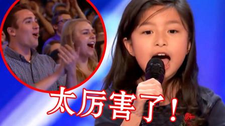 """8岁""""巨肺小天后""""登上美国舞台,开嗓唱懵老外,直接保送总决赛"""