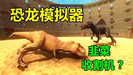 恐龙模拟器:花几十块买的恐龙BATTLE游戏,割韭菜又一力作