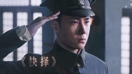 《理想照耀中国》,浅谈王一博饰演的蒋先云