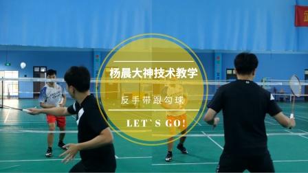 反手带跟勾球,业余混双中的必杀神技,无限调动对手!