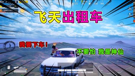 搞笑吃鸡:海岛出租车服务,大师兄假扮服务人员竟将队友吓到自雷
