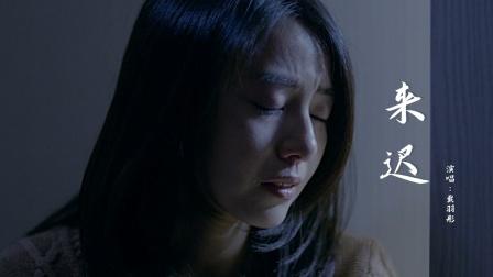 最近超火的一首《来迟》催泪好听,有故事的人都能听懂!