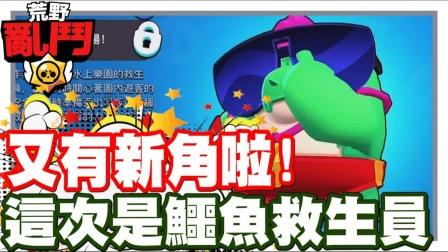 又有新角色啦 这一次居然是鳄鱼救生员 - 手机游戏 荒野乱斗