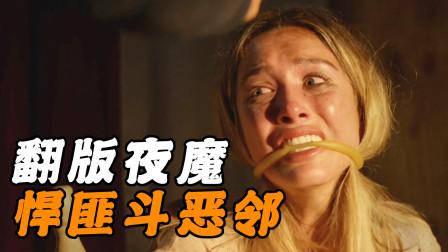 如果你的邻居行为古怪,藏东藏西,那你老婆可能危险了,犯罪片