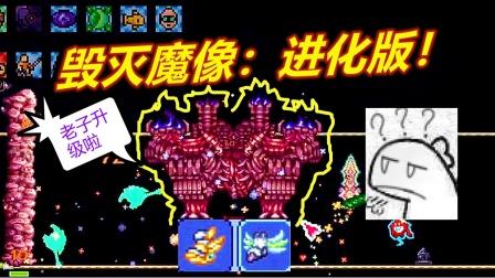 【呱呱菌】最怂战士28:毁灭魔像boss进化了?秒杀玩家!