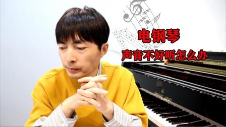 电钢琴弹奏,都能这么好听!这次又是什么方法?