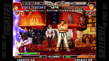 拳皇97河池八九杯事件tas高清重置版,这样的经典对局值得流传!