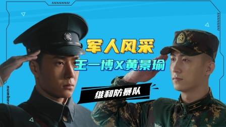 《维和防暴队》黄景瑜X王一博热血诠释军人风采,制服诱惑太飒了