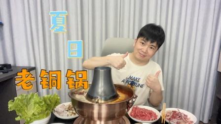小伙夏日在房间开空调自制老北京铜锅火锅,一次吃到爽