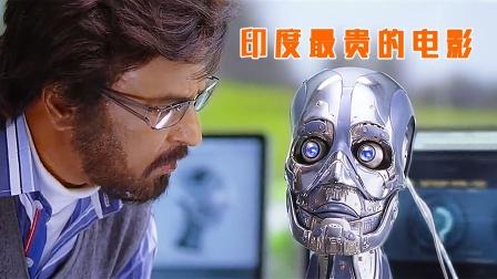 科学家造智能机器人,没想到爱上了人类美女,科幻喜剧
