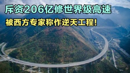 基建狂魔再出手,斥资206亿修高速,被西方专家称作逆天工程!