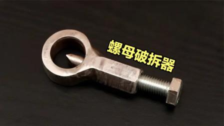 制作一个螺母破拆工具,再也不用担心螺母生锈拆不掉了