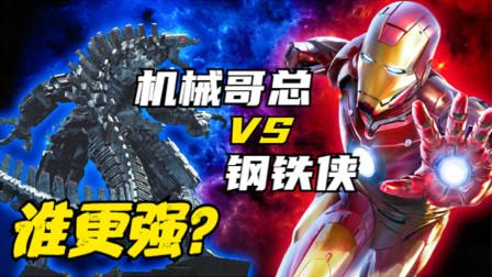 实力比拼:机械哥斯拉 VS 钢铁侠,谁更强?