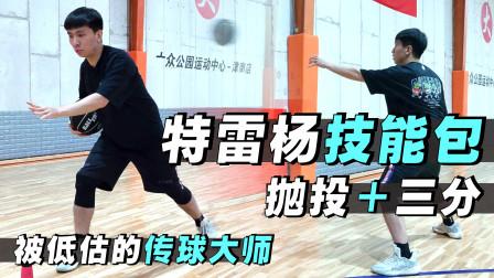 【球星技能包】被低估的传球大师!详解特雷杨进攻技术!