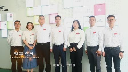 文成新联会、网联会共祝建党百年唱红歌《唱支山歌给党听》MV