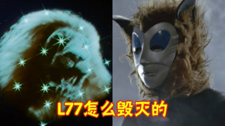 马格马星人马格马星人摧毁了L77星,还有众多星球,他靠的是什