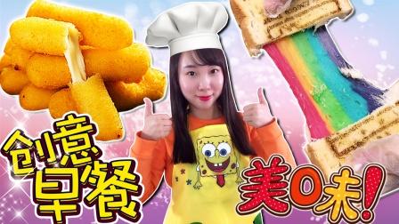彩虹吐司DIY,新魔力玩具学校