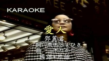 鄧麗君【愛人】國語 1985年日本 {現場版} 紅裙 {中日字幕}