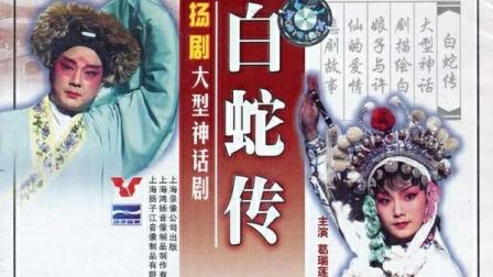 扬剧《白蛇传》全剧下集扬州市扬剧团演出