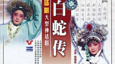 扬剧《白蛇传》全剧中集扬州市扬剧团演出