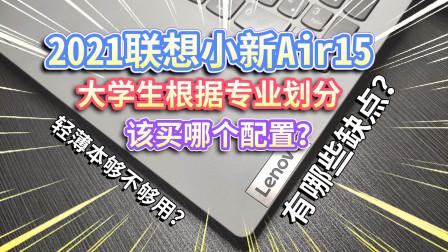 【2021联想小新Air15】大学生买电脑,按专业划分,该选哪个配置?