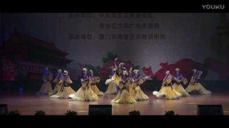 """""""海丝路,同安情,祖国颂""""大型文艺活动——少儿舞蹈维吾尔族《丝绸之路》"""