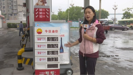 油价:6月22日,各地加油站调整,92、95号最新汽油零售价