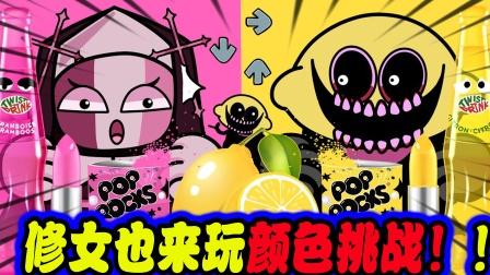 美食动画:修女也这么霸道,把柠檬精的手都给吃了!