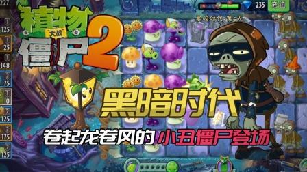 植物大战僵尸2:黑暗时代卷起龙卷风的小丑僵尸登场