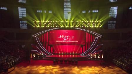 直播|西南大学庆祝中国共产党成立100周年文艺晚会