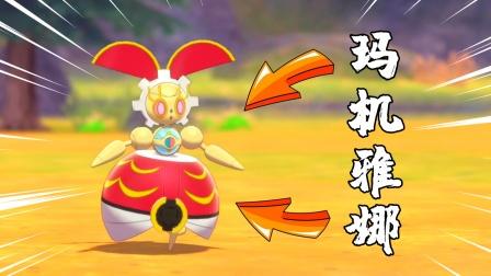 宝可梦剑盾:拥有灵魂的机器人,得到人造宝可梦玛机雅娜