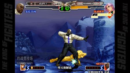 拳皇2000一般人的赛斯玩的是技术,只有他的赛斯玩的是艺术