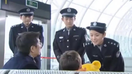 小男孩过安检,多说了句话,没想到直接把父亲送进监狱