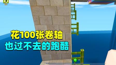 迷你世界:玩家花了100张卷轴也过不去的跑酷,来看半拉如何挑