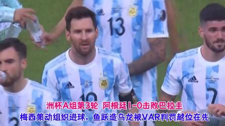 美洲杯梅西狂奔策动进球,鱼跃造乌龙被VAR判罚越位,你觉得这球有问题吗?