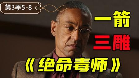 【下】《绝命毒师》第三季5-8