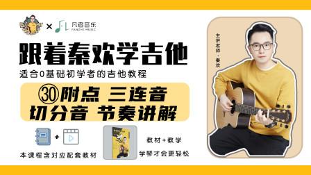 【吉他入门零基础教学】第30课 附点、三连音、切分音节奏讲解!60节课轻松学会吉他弹唱【跟着秦欢学吉他】