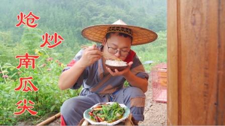摘点邻居家的南瓜藤,做一道炝炒南瓜藤,简简单单吃一顿!