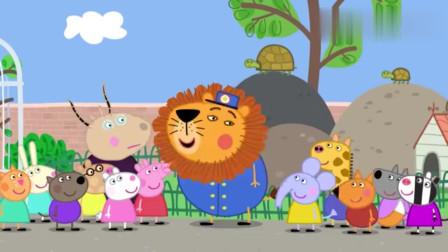 小猪佩奇:佩奇它们本身就是动物,还要去动物园参观,不奇怪吗?