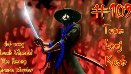 TuamLeejKuabTheHmongShamanWarrior(Part109)